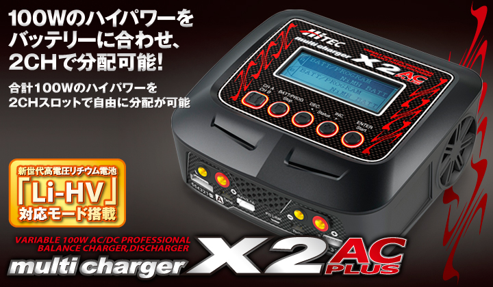 ハイテック multi charger X2 AC plus